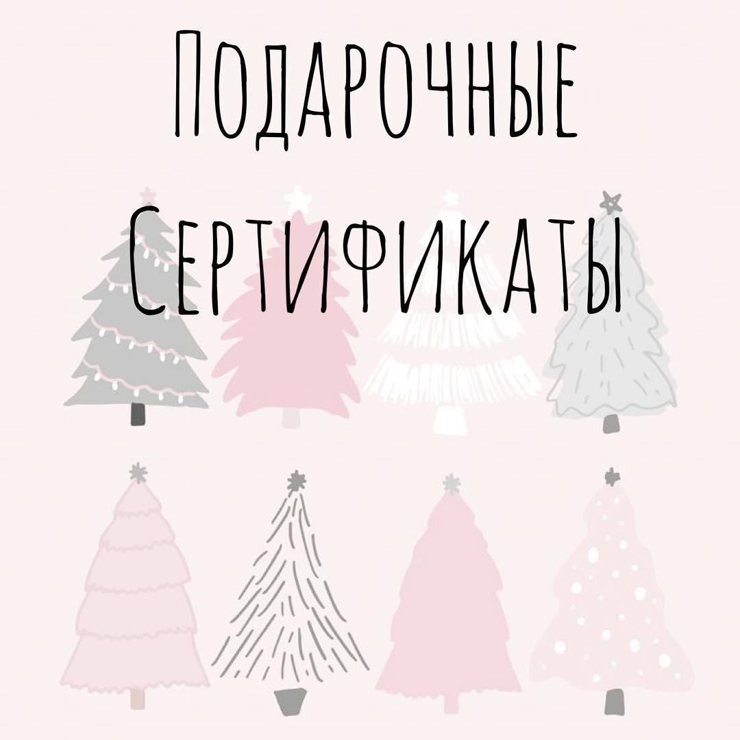 Подарочные сертификаты Иркутск