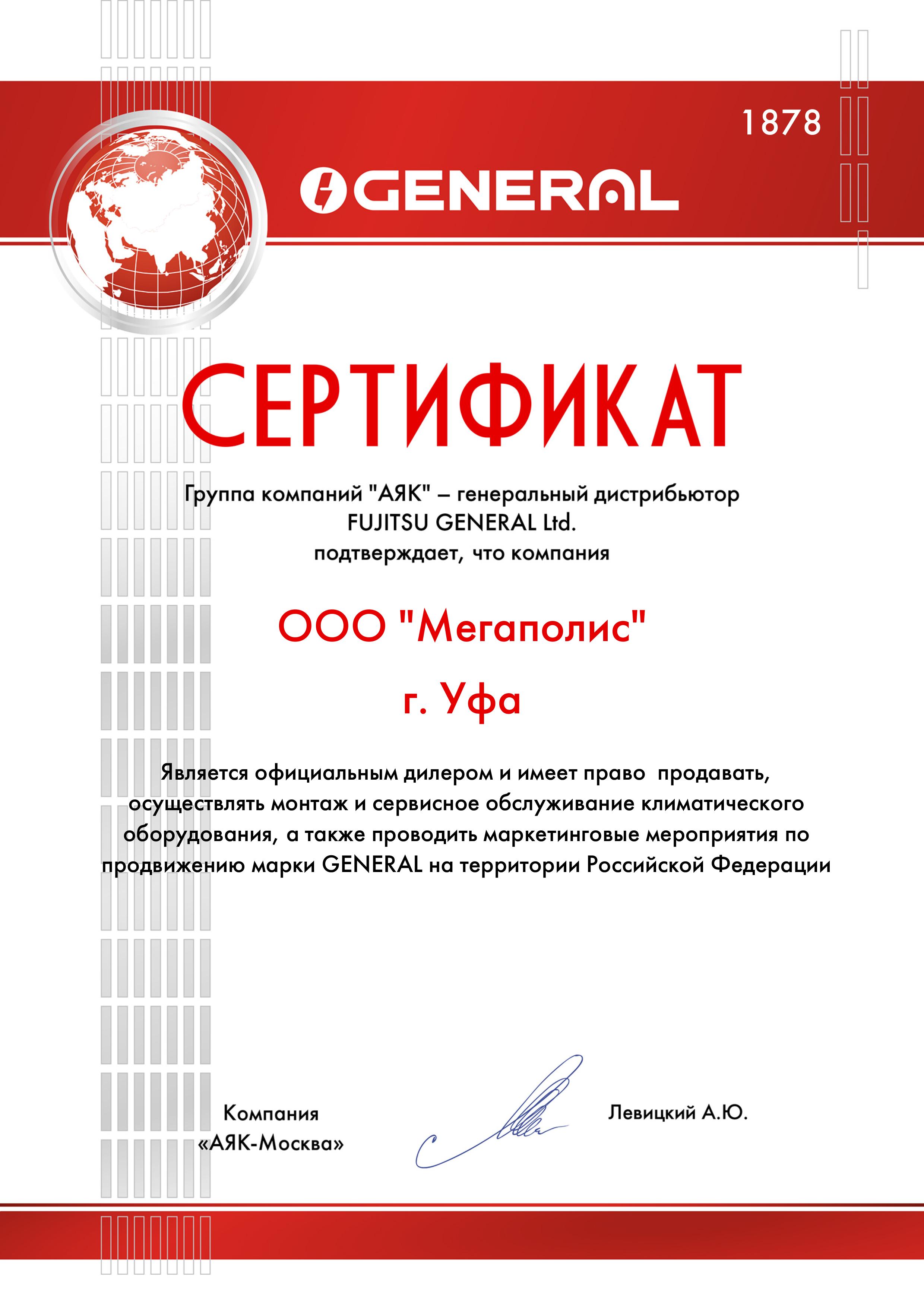 general-5.jpg