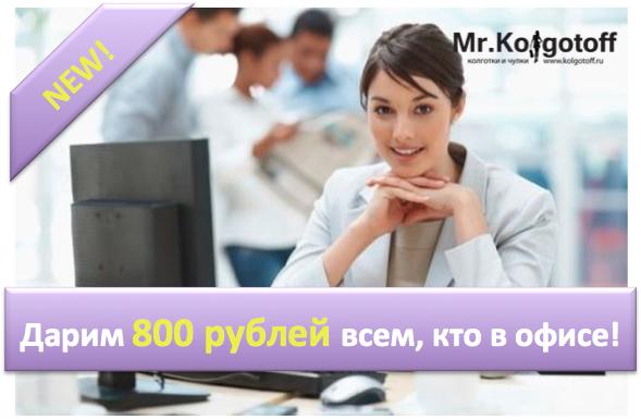 Программа лояльности Mr.Kolgotoff - скидка 800 рублей при покупке от 4000 рублей