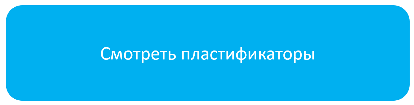 кнопка_пластификаторы.png