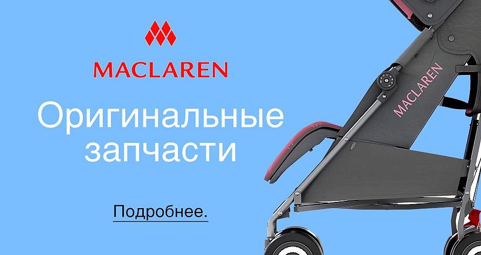 Запчасти для колясок Maclaren | Колеса, ручки и др.
