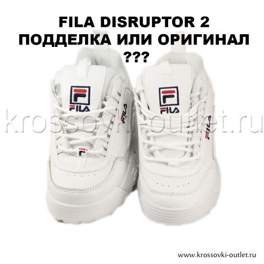 Как отличить оригинал Fila Disruptor White от подделки?
