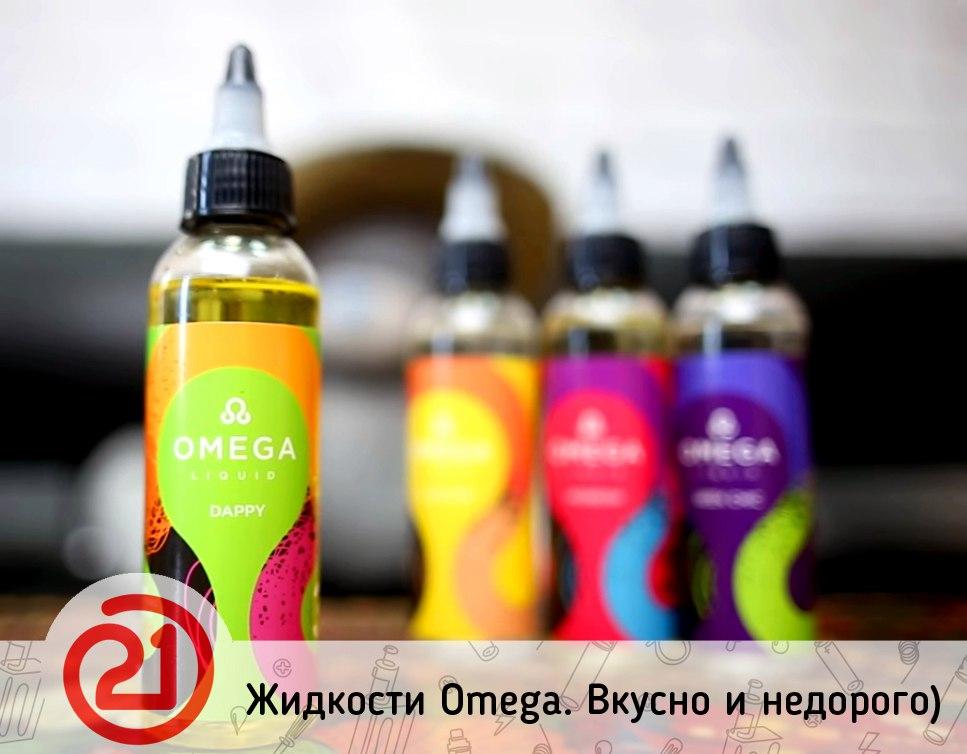 Omega moony жидкость описание