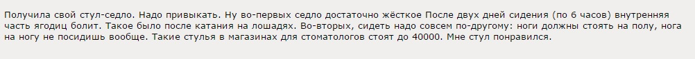 отзывы_с_форума2.jpg