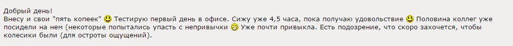 отзывы_с_форума3.jpg