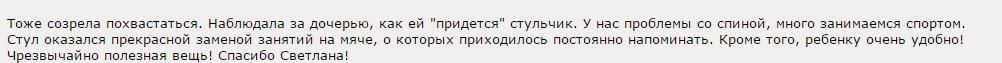 отзывы_с_форума5.jpg