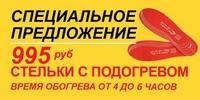 http://www.redlaika.ru/collection/stelki-i-noski-s-podogrevom/product/2-pary-stelek-s-podogrevom-rl-st-aa