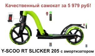 Y-SCOO_RT_SLICKER_205_с_амортизатором1.jpg