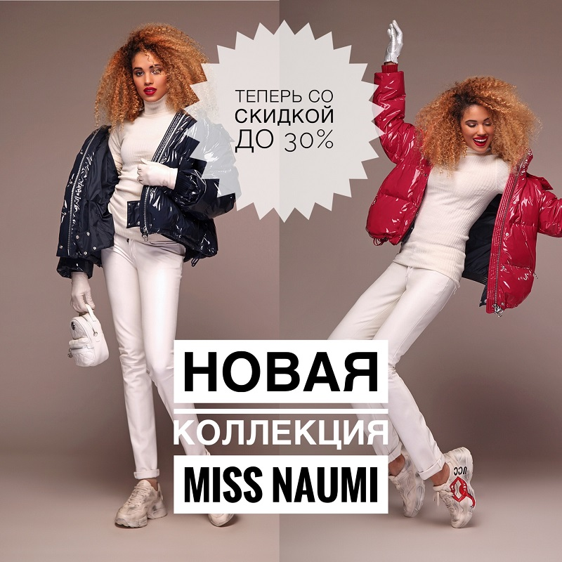 Новая коллекция Miss Naumi осень-зима 19/20