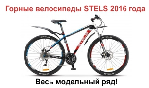 Горные_велосипеды_STELS.jpg