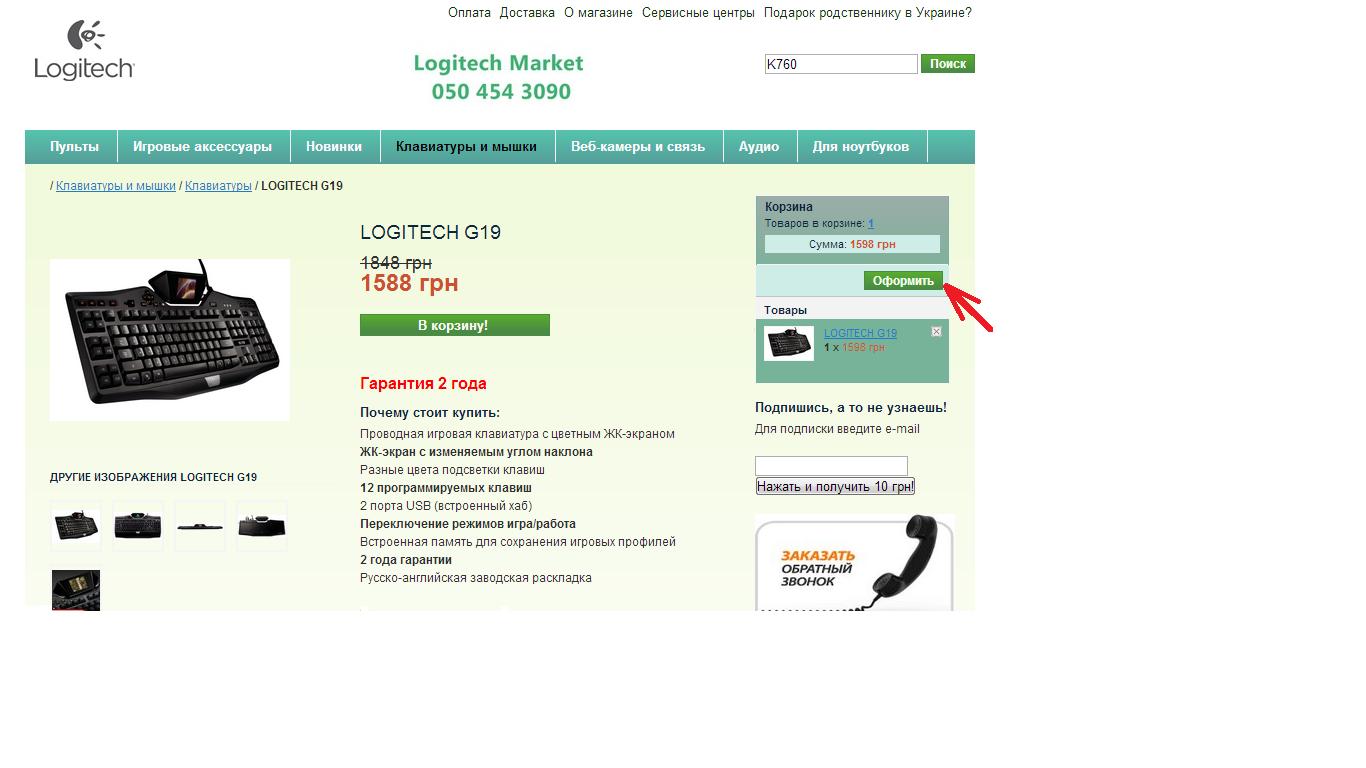 оформление заказа на Logitech Market