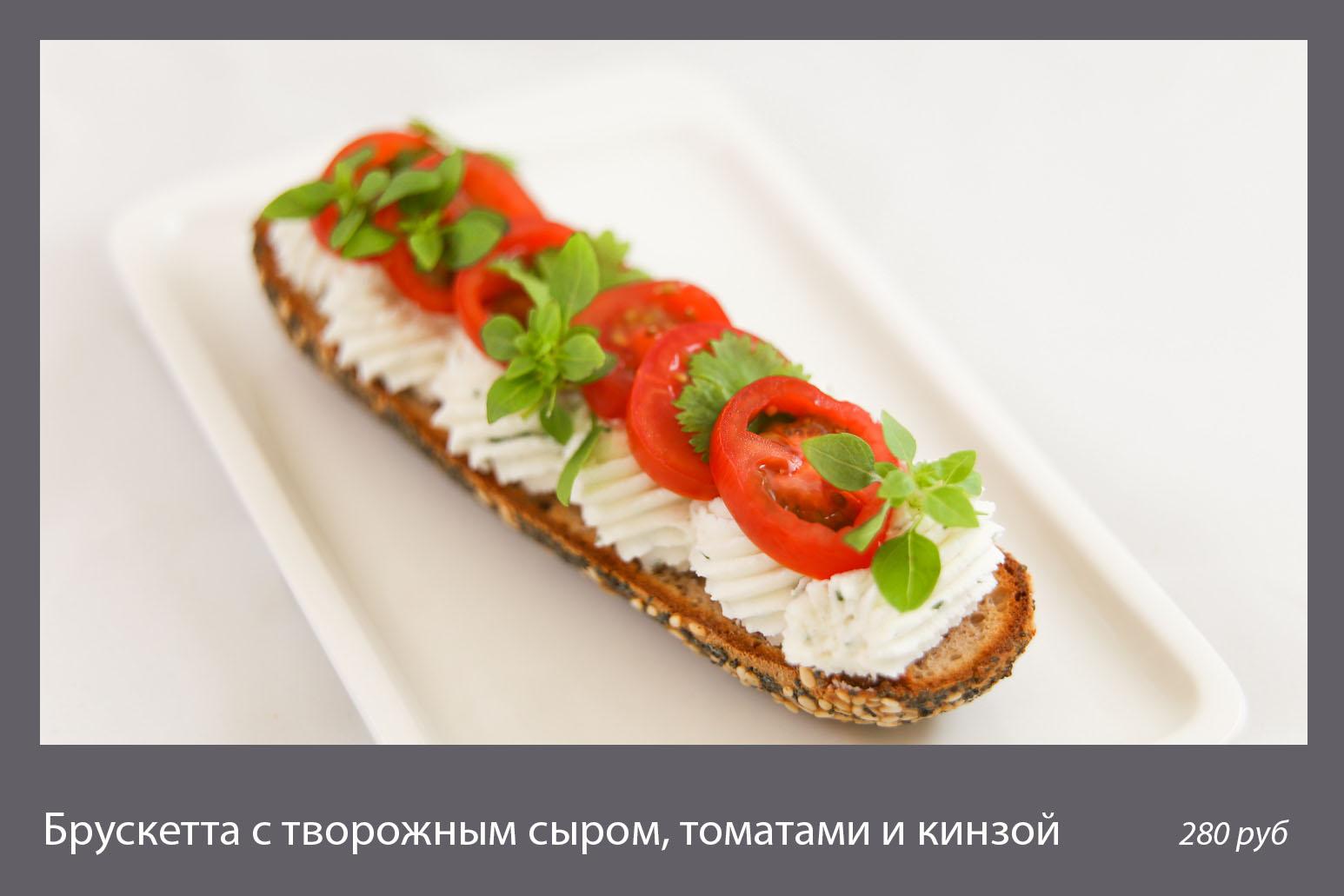 брускетта_с_томатами_и_кинзой.jpg