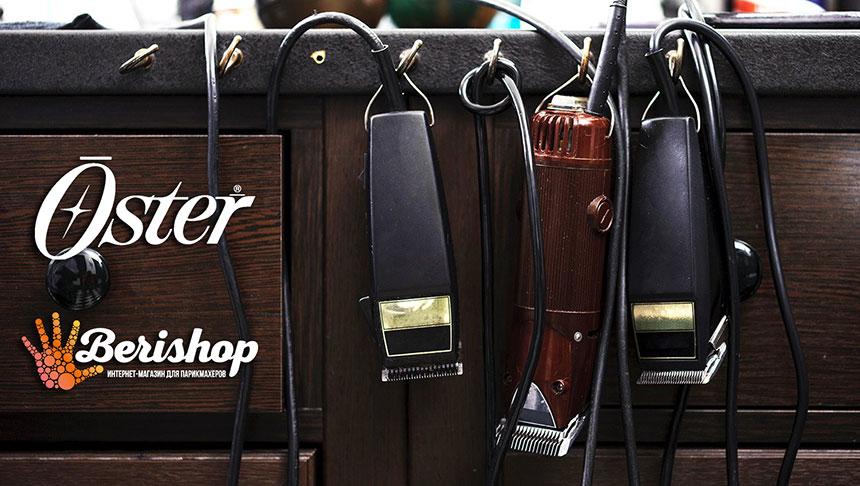 машинки для стрижки Oster Остер купить в интернет магазине москва недорого цена отзывы