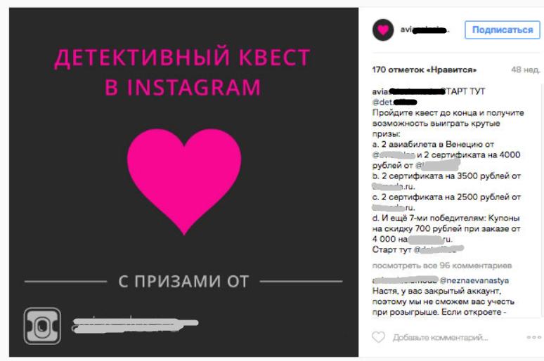 квест в инстаграм