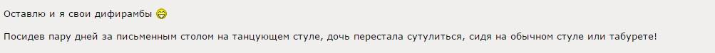отзывы_с_форума7.jpg