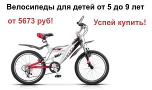 Велосипеды_для_детей_от_5_до_9_лет.jpg
