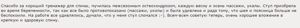 отзывы_с_форума8.jpg