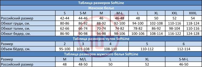 Softline.jpg