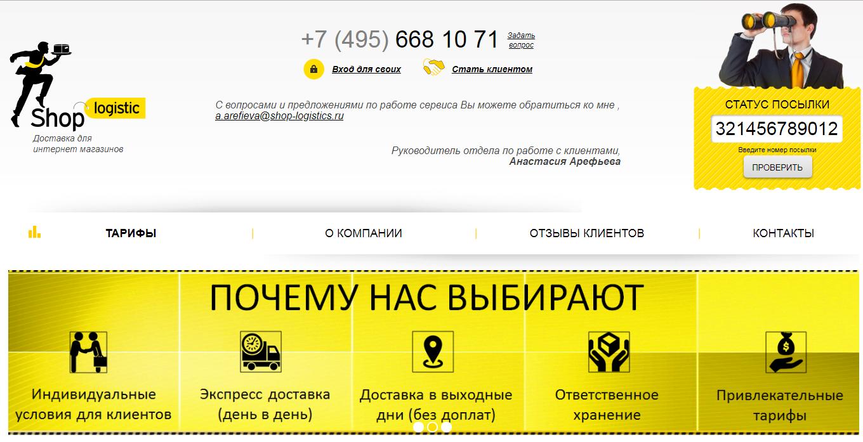 Shop-Logistics.ru