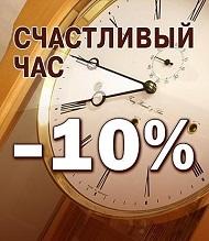 skidki-za_chas.jpg