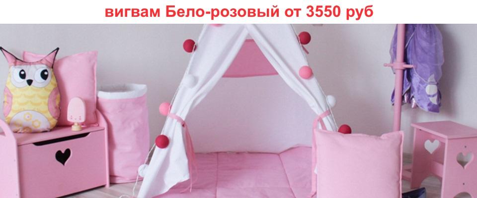 Вигвам Бело-Розовый от 3550 рублей