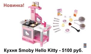 Smoby_Hello_Kitty.jpg