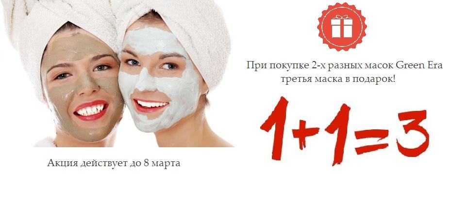 aktsiya_ge_masks.jpg