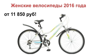 Женские_велосипеды.jpg