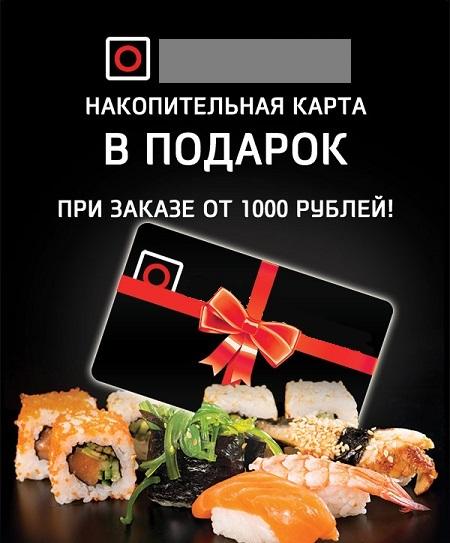 Условия получения накопительной карты в суши-баре