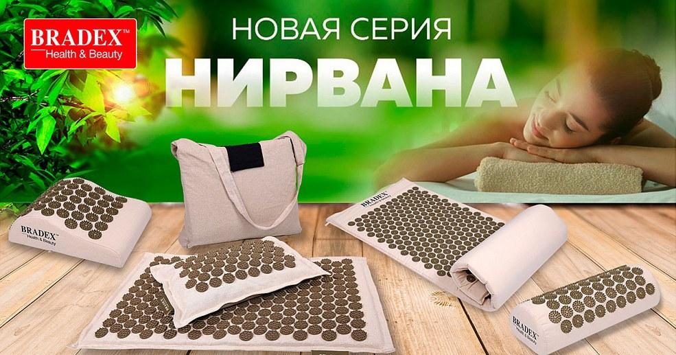 Новые коврики Нирвана