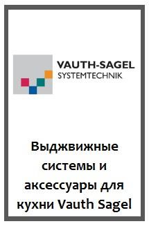 Выджвижные системы, аксессуары для кухни Vauth Sagel
