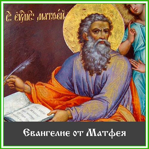 Евангелие-от-Матфея.jpg