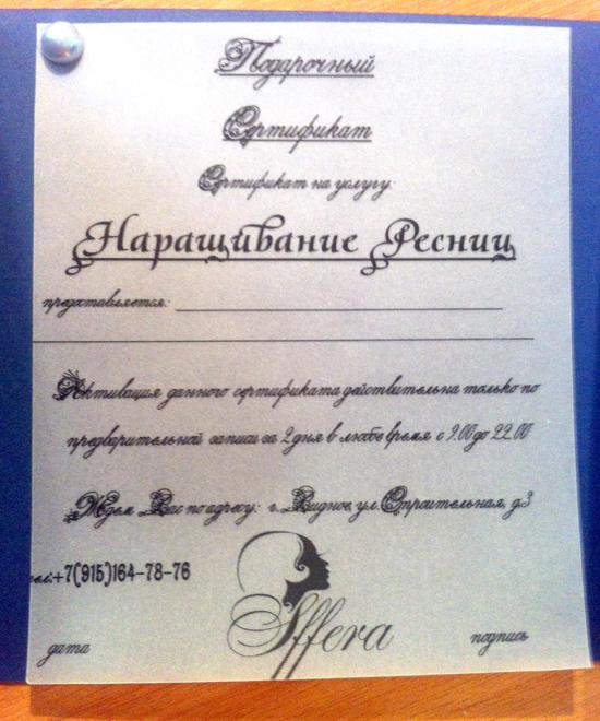Подарочный сертификат г.Видное