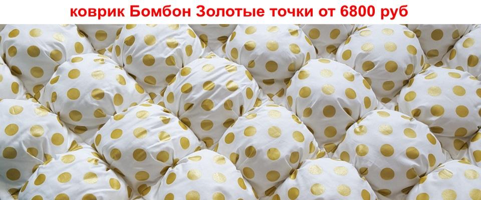 Коврик Бимбон Золотые точки от 6800 рублей