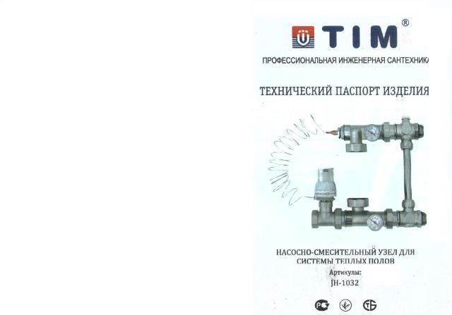 Насосно-смесительная группа TIM J-1032.