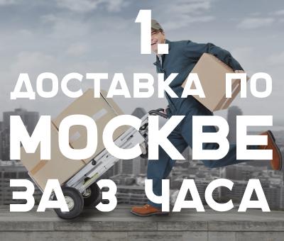 Доставка по Москве за 3 часа