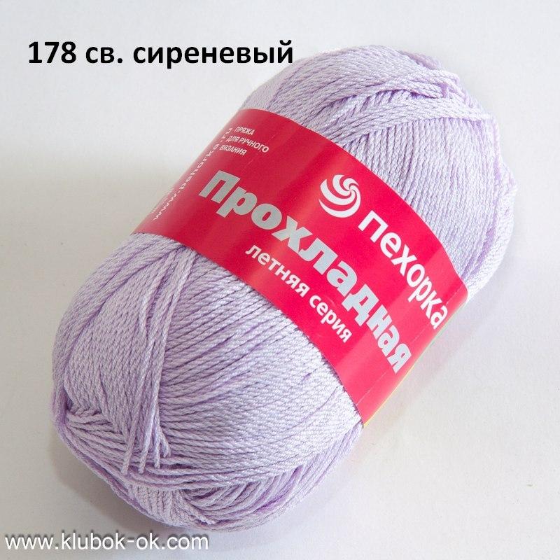 178_св._сиреневый_пряжа_прохладная_пехорка.jpg