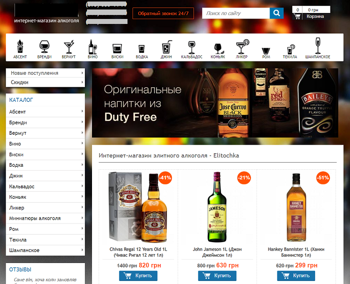Пример оформления главной страницы сайта по продаже алкоголя