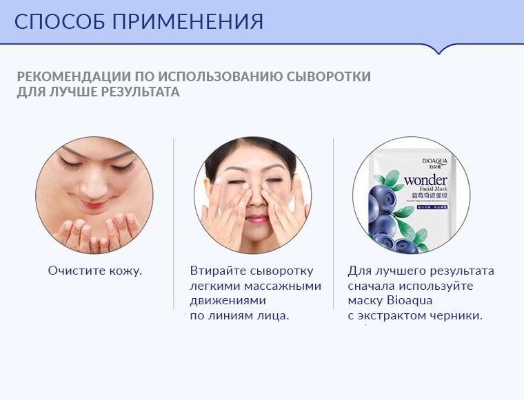 как применять сыворотку для лица и маску