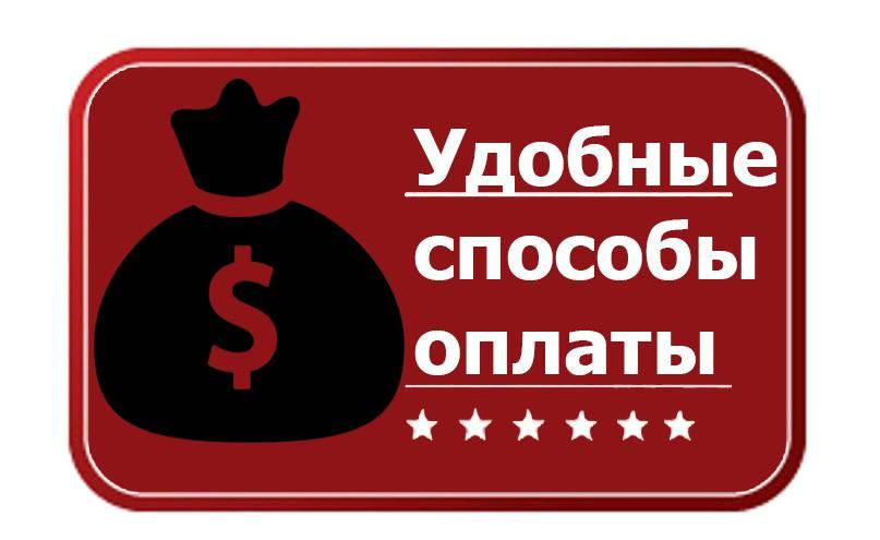 оплатаа.jpg