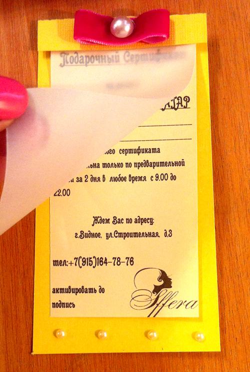 Подарочный сертификат на моментальный загар г.Видное