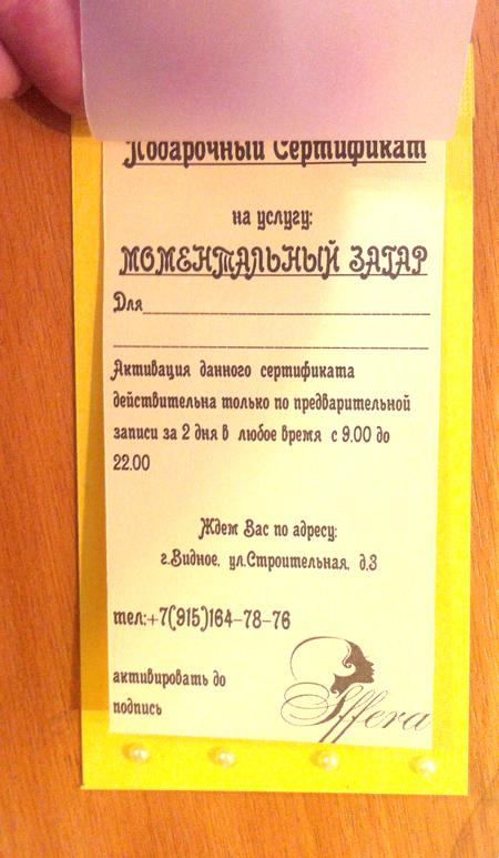Подарочный сертификат на моментальный загар