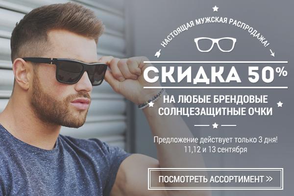 sunglasses600x400_2-2.png