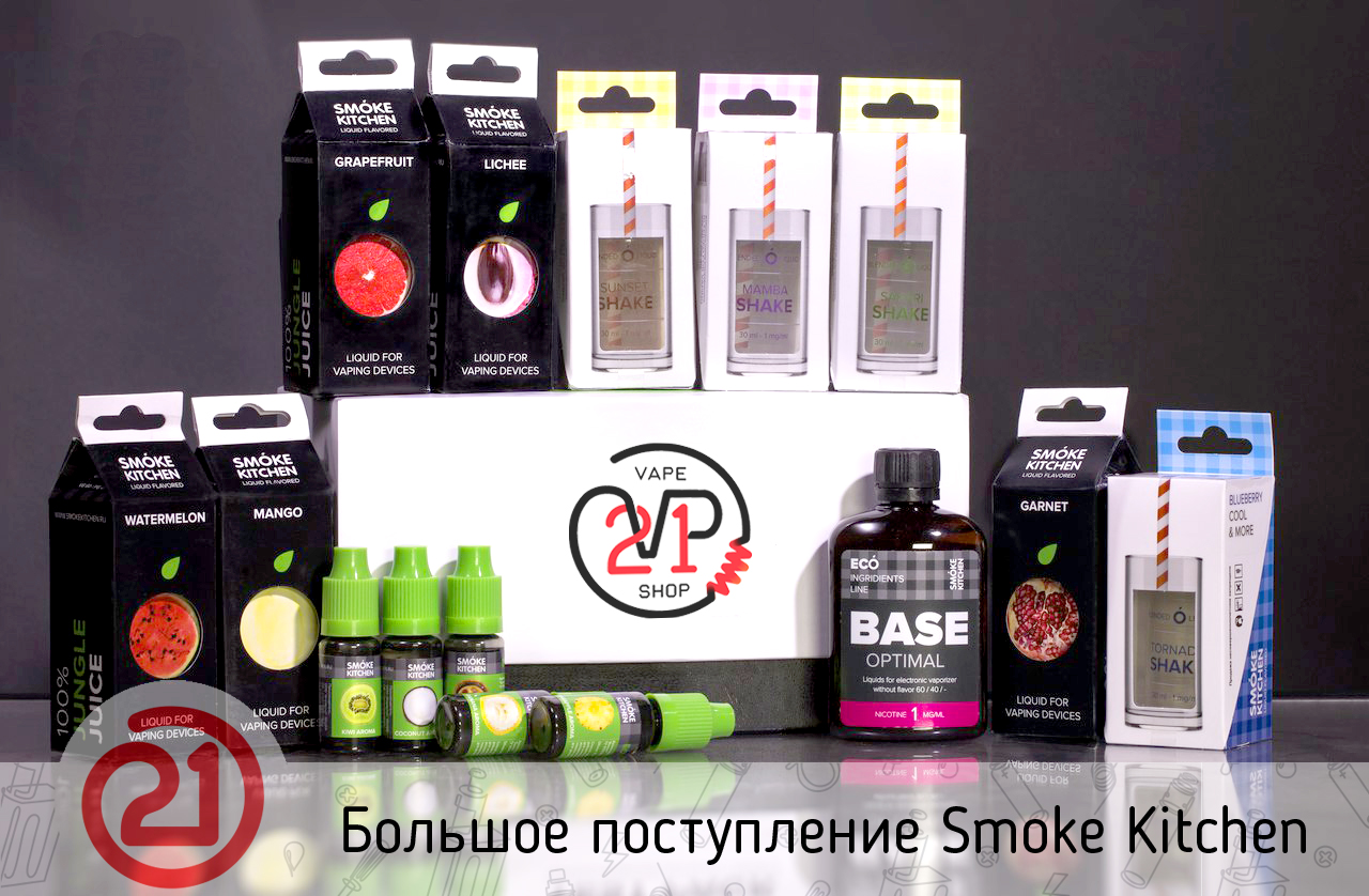 vp21-smoke-kitchen-osnovy-zhidkosti-aromy.jpg