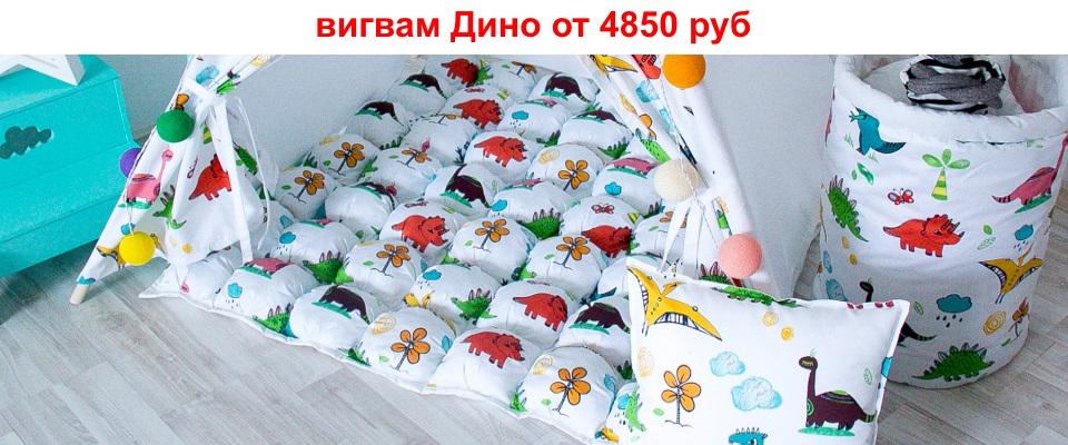Вигвам Дино от 4850 рублей