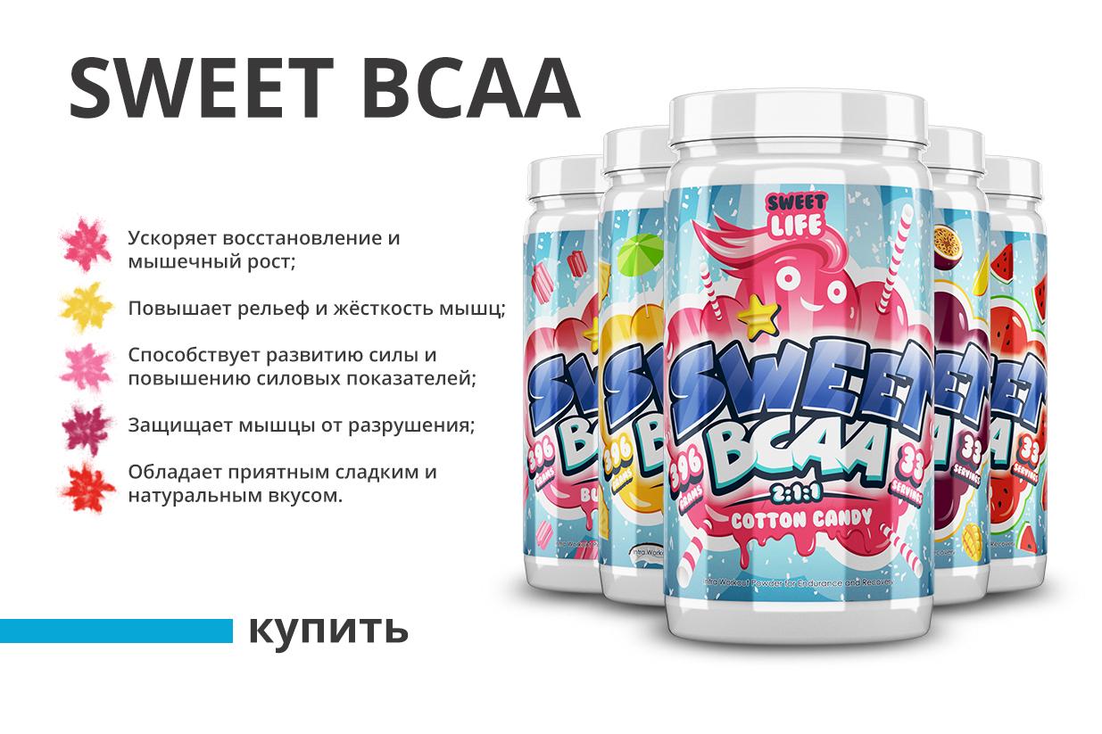 купить sweet bcaa
