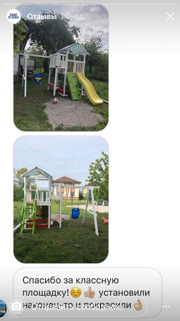 Отзыв о детском игровом комплексе