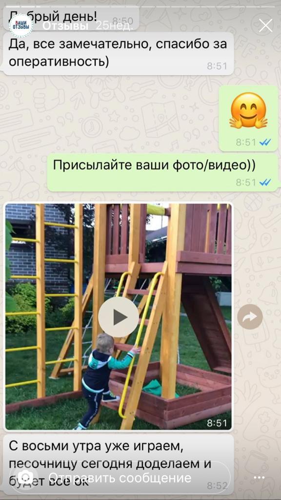 Отзыв о детской уличной площадке в инстаграм kinder-dvorik