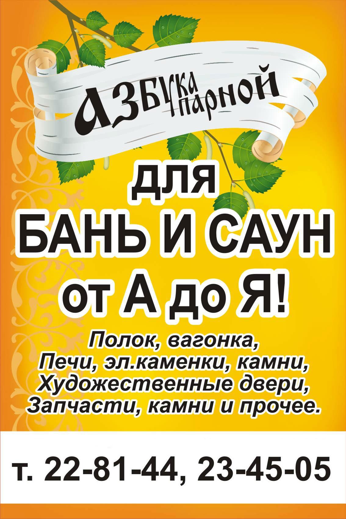 АзбукаПарной_в_мэйл_ЖЕЛТЫЙ_1.jpg