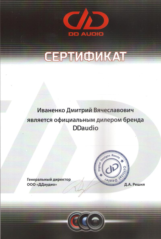 Сертификат DDaudio